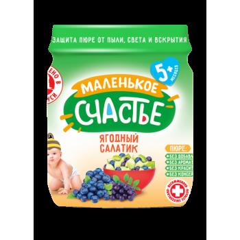 Пюре Маленькое счастье «Ягодный салатик», 5 мес+, 90 г
