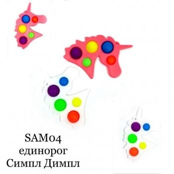 Игра Антистресс «Единорог» Pop it simple dimple,высота 20 см, 5 пупырок. В кульке